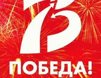 2020-год памяти и славы в России!Год победителей в Ленобл-2020